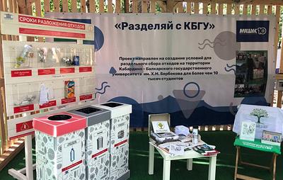 """Проект по раздельному сбору мусора в вузах представили студенты из КБР на форуме """"Машук"""""""