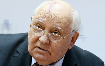 Горбачев заявил, что потребность в налаживании диалога России и США сейчас велика
