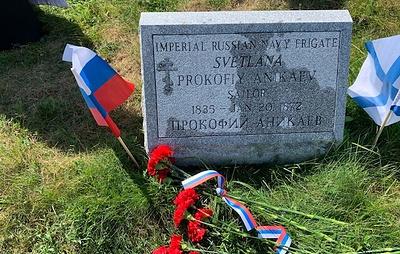 В Нью-Йорке возложили цветы к могилам моряков российского императорского флота