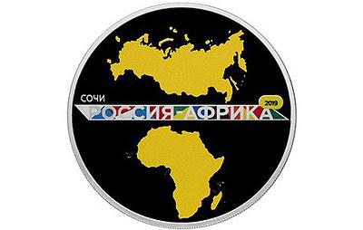 ЦБ выпустил памятную монету к саммиту Россия - Африка