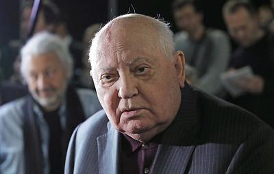 Горбачев считает, что окончание холодной войны было общей победой