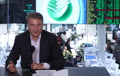 Греф заявил, что Сбербанк не успеет до конца года подключиться к Системе быстрых платежей