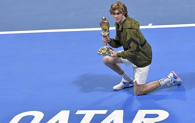 Российский теннисист Рублев выиграл турнир в Дохе