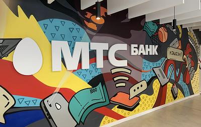 """МТС Банк начнет выдавать """"Моментальный кредит"""""""