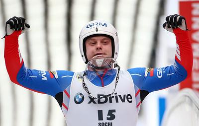 Саночник Павличенко не испытывает разочарования из-за отсутствия медалей на ЧМ в Сочи