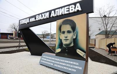 В Грозном появилась улица имени героя Великой Отечественной войны Вахи Алиева