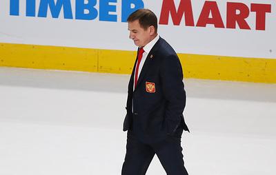 Контракты с тренерским штабом сборной России по хоккею заключены до Олимпиады-2022
