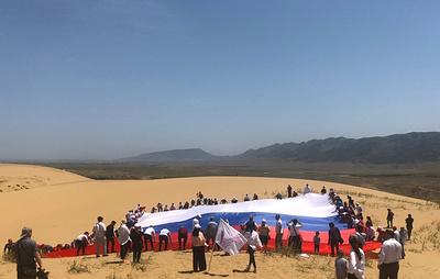 Самый большой флаг РФ в СКФО развернули на бархане Сарыкум в Дагестане ко Дню России