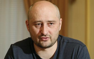 Журналист Аркадий Бабченко внесен в перечень террористов и экстремистов