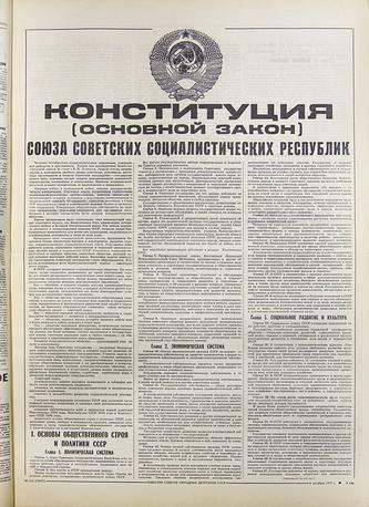 """Правда""  8 октября 1977 года"