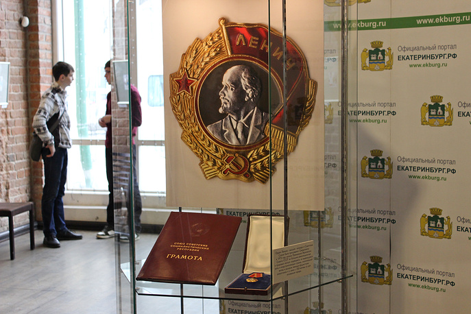 Орден Ленина в Музее истории Екатеринбурга