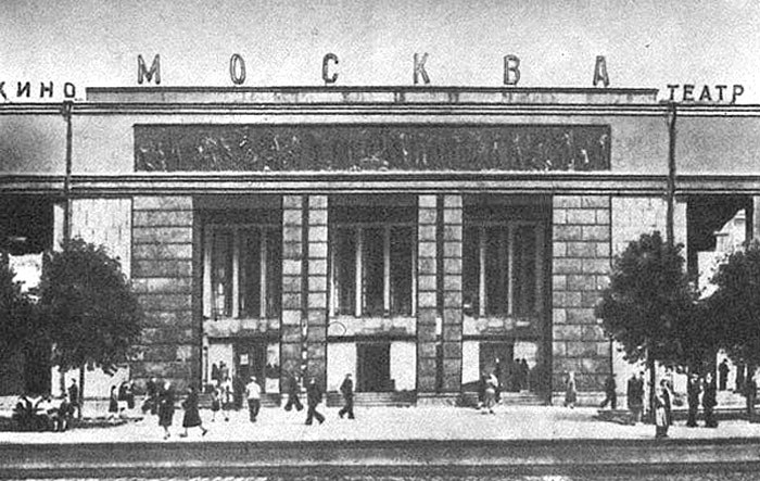 "Кинотеатр ""Москва"". 1950 г."