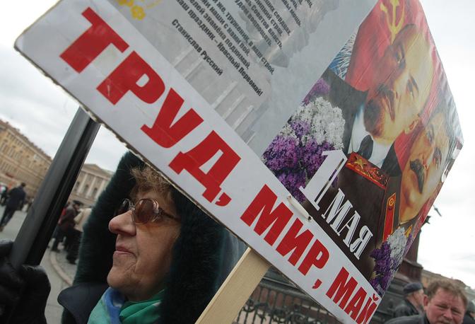 Участница первомайской демонстрации в Петербурге