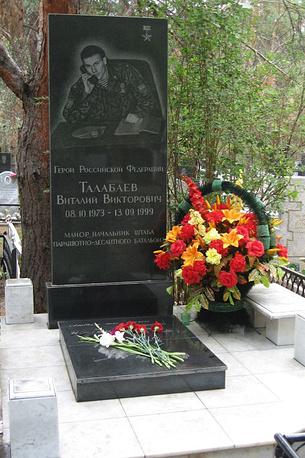 Могила Виталия Талабаева. Самара