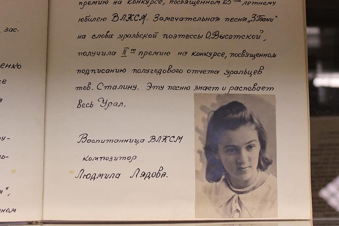 Отчет Уральской государственной консерватории за 1943 год с фотографией композитора Людмилы Лядовой