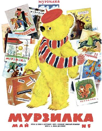 Юбилейная обложка к 50-летию журнала. Май 1964 года. Художник Николай Устинов