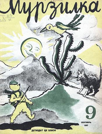 Обложка журнала за сентябрь 1937 года. Художник Александр Носов
