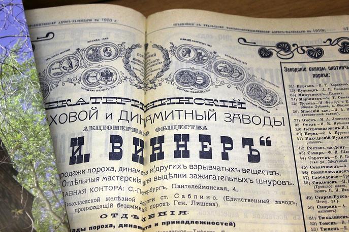 """На выставке """"Биография Екатеринбурга в истории его домов"""""""