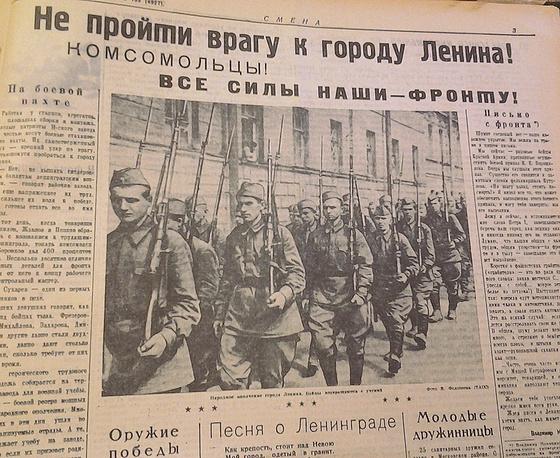 """""""Смена"""", июль 1941 г."""