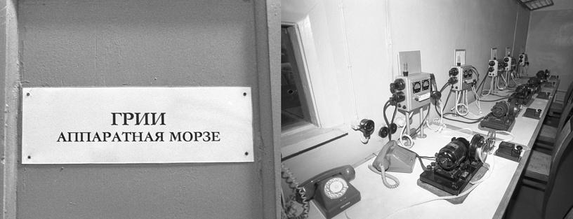 Аппаратная Морзе главной редакции иностранной информации ТАСС, 1991 год. Резервный пункт Телеграфного агентства Советского Союза находится на 50-метровой глубине
