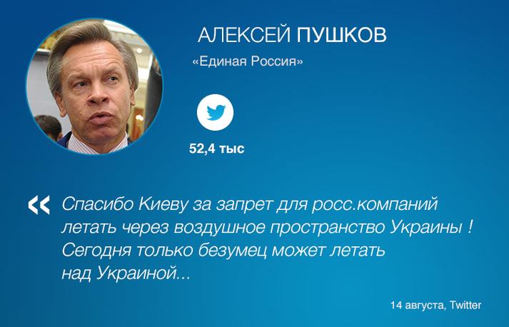 Чувством патриотизма пронизаны посты Алексея Пушкова