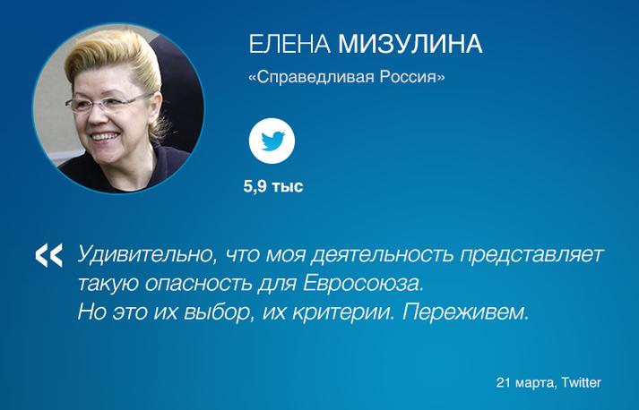 Присутствие ее фамилии в санкционных списках ЕС не повод для Елены Мизулиной впадать в отчаяние
