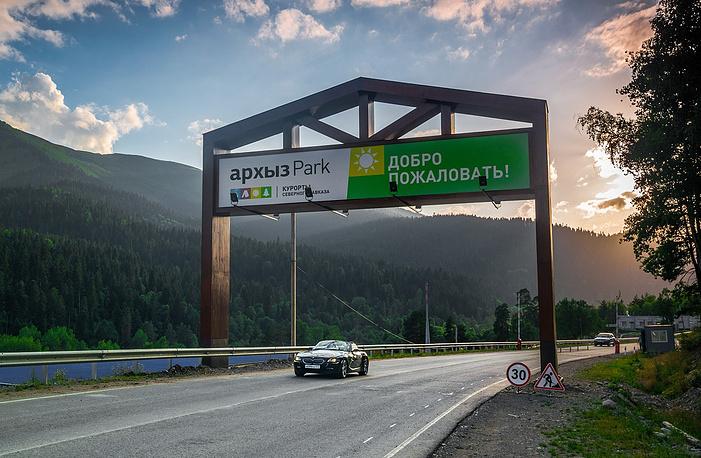 Въезд на территорию ВТРК «Архыз», относящуюся к особой экономической зоне туристско-рекреационного типа.