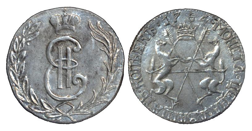 Серебряные 20 коп., 1764 год. Изготовлены из серебра 750-й пробы. Вес - 4,8 г