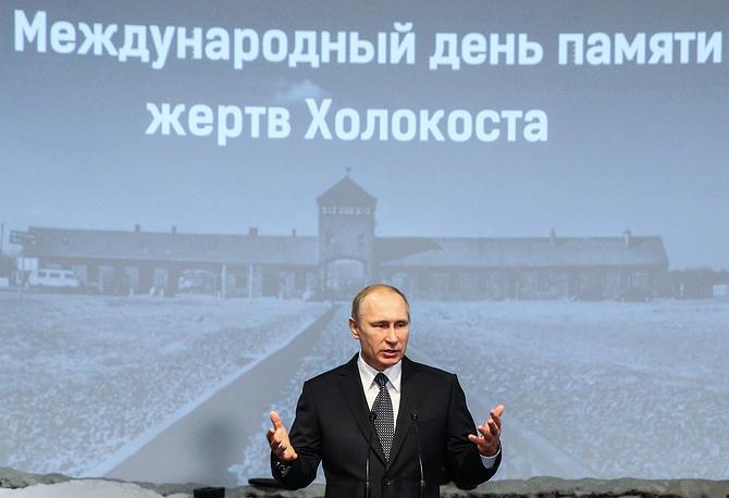 Президент РФ Владимир Путин в Еврейском музее и центре толерантности