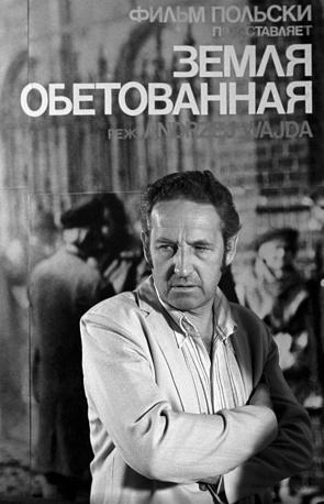 """На фоне афиши своего фильма """"Земля обетованная"""", 1975 год"""