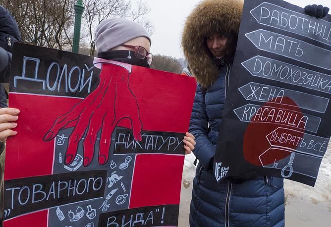 Митинг, посвященный защите прав женщин, на Марсовом поле, Санкт-Петербург