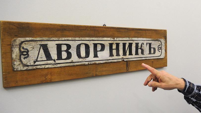"""Вывеска надквартирная """"Дворник""""/ Конец XIX века"""