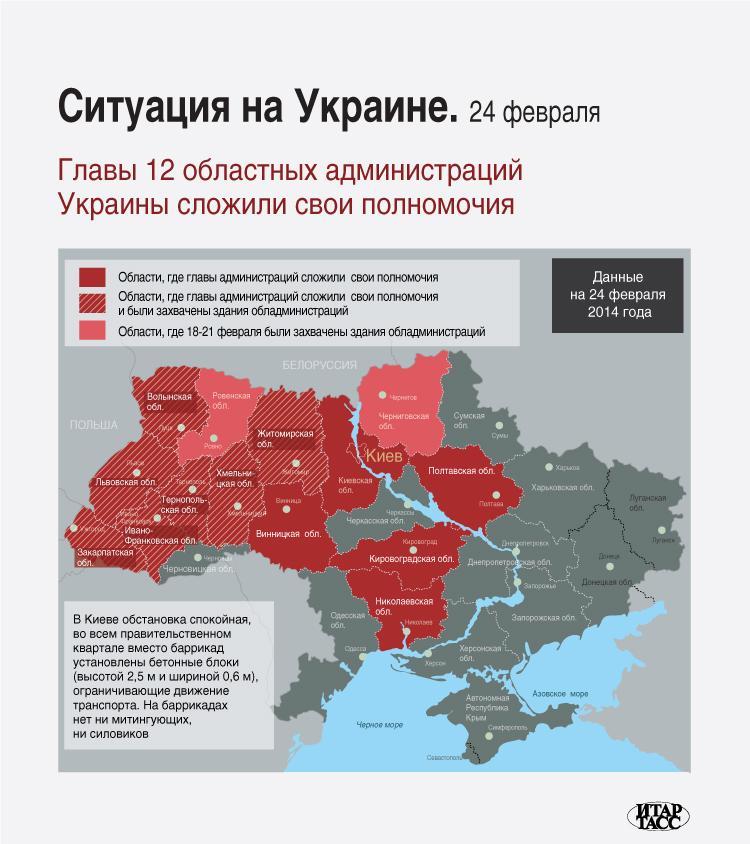 Ситуация на Украине. 24 февраля