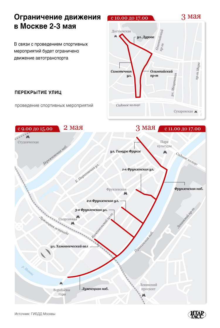 Ограничение движения 2-3 мая в Москве