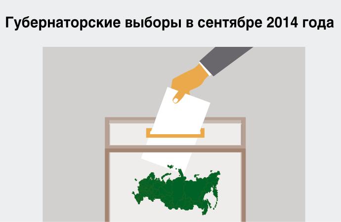 Губернаторские выборы в сентябре 2014 года
