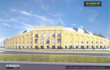 Утвержденный макет Центрального стадиона Екатеринбурга к ЧМ-2018 по футболу в России