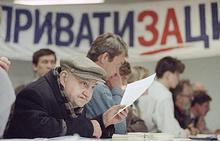 Обмен ваучеров на приватизационные акции в российском нефтегазовом бизнесе, 1992 год