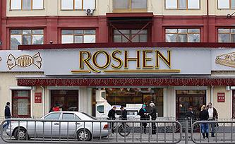 Кондитерская фабрика ROSHEN в Киеве. Фото ИТАР-ТАСС/ Максим Никитин