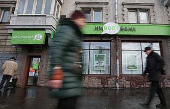 Отделение Инвестбанка в Москве