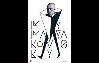 """Плакат с путешествующей выставки """"Маяковский 120"""". Леонардо Сонноли, Италия"""