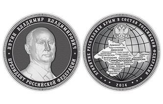 Макет сувенирной монеты