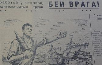 """Газета """"Смена"""", август 1941 г."""