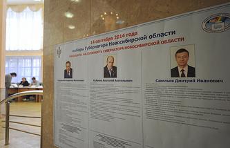 Информационный стенд на выборах губернатора Новосибирской области