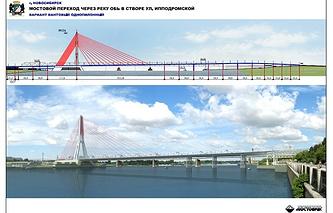 """Эскиз четвёртого моста через Обь, разработанный компанией """"Мостовик"""""""