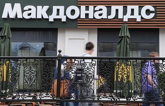 McDonalds на улице 8 Марта, 8в в Екатеринбурге