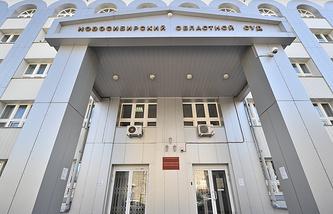 Новосибирский областной суд