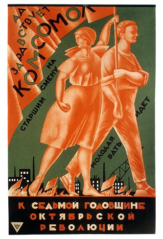 """Плакат  Александра Самохвалова """"Да здравствует Комсомол!"""", 1924 год"""