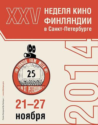 Неделя кино Финляндии в Санкт-Петербурге