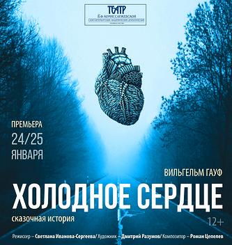 """Премьера спектакля """"Холодное сердце"""""""