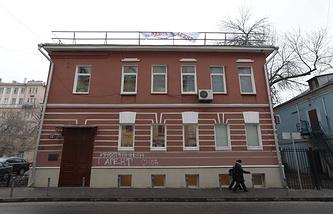 """Надпись на здании правозащитного центра """"Мемориал"""" в Москве, ноябрь 2012 года"""